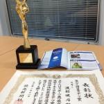 渡部選手が日本スポーツ賞競技団体別最優秀賞を受賞しました。