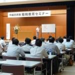 荻原健司GMが「租税教育セミナー」の講師を務めました