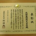 文部科学大臣表彰・顕彰を受けました