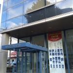 本社・東京本社にソチ五輪応援垂れ幕を掲示しました!